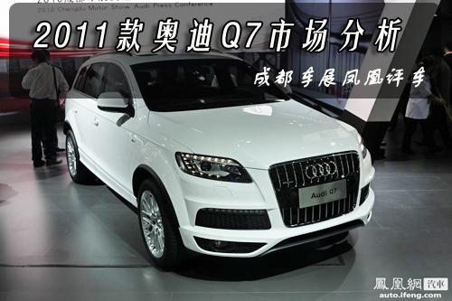 [凤凰评车]2011款奥迪Q7市场分析 意在叫板宝马X5