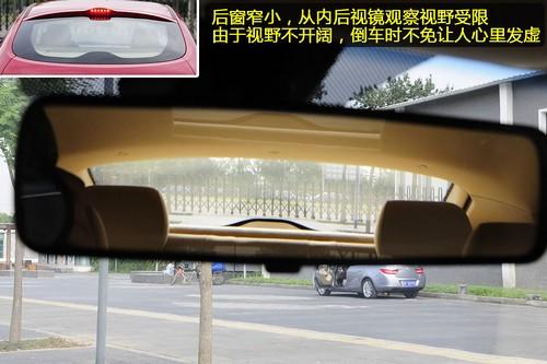 [凤凰测]静态测评新款奇瑞A3 内饰/动力全面升级(5)