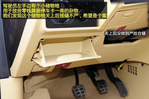 [凤凰测]静态测评新款奇瑞A3 内饰/动力全面升级(8)