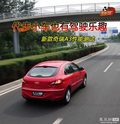 [凤凰测]新款奇瑞A3测试 代步小车也有驾驶乐趣