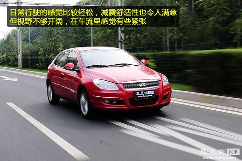 [凤凰测]新款奇瑞A3测试 代步小车也有驾驶乐趣(5)