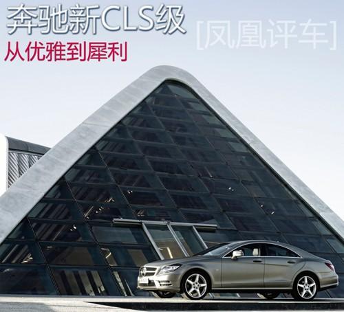 [凤凰评车]奔驰新CLS级 从优雅到犀利