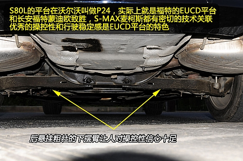 [凤凰测]沃尔沃S80L性能测试 舒适度还欠功力