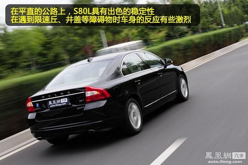 [凤凰测]沃尔沃S80L性能测试 舒适度还欠功力(5)