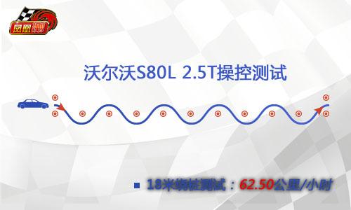 [凤凰测]沃尔沃S80L性能测试 舒适度还欠功力(4)