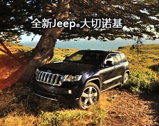 全新Jeep大切诺基