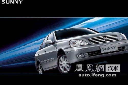 东风日产将导入Sunny阳光车型 广州车展正式发布