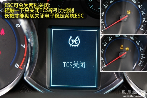 试驾雪佛兰科鲁兹1.6T 升级的不止是动力(2)