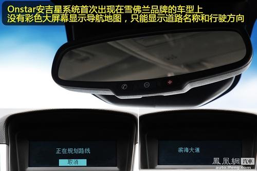 试驾雪佛兰科鲁兹1.6T 升级的不止是动力(4)