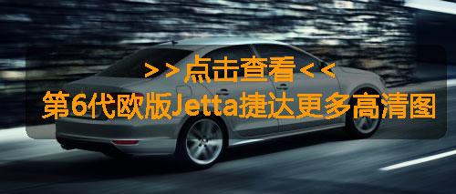 第6代欧版Jetta捷达发布 售价合19.30-27.75万