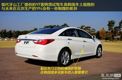 凤凰网汽车试驾现代索纳塔YF 设计功力终见成熟
