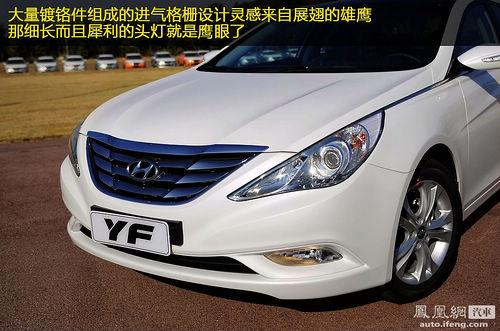 凤凰网汽车试驾现代索纳塔YF 设计功力终见成熟(2)