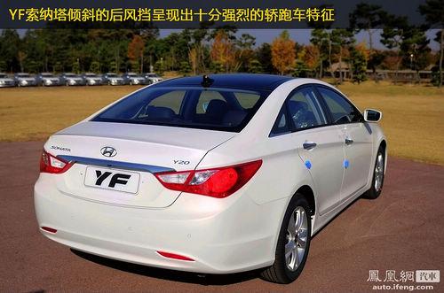 凤凰网汽车试驾现代索纳塔YF 设计功力终见成熟(3)