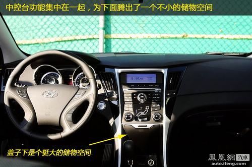 凤凰网汽车试驾现代索纳塔YF 设计功力终见成熟(5)