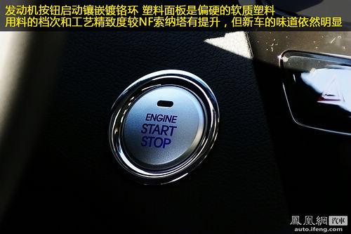 凤凰网汽车试驾现代索纳塔YF 设计功力终见成熟(6)