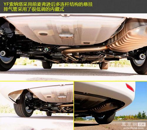 凤凰网汽车试驾现代索纳塔YF 设计功力终见成熟(7)