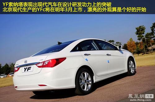 凤凰网汽车试驾现代索纳塔YF 设计功力终见成熟(8)