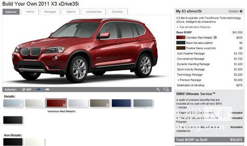 新一代宝马X3选配工具上线 提供多种选装配置