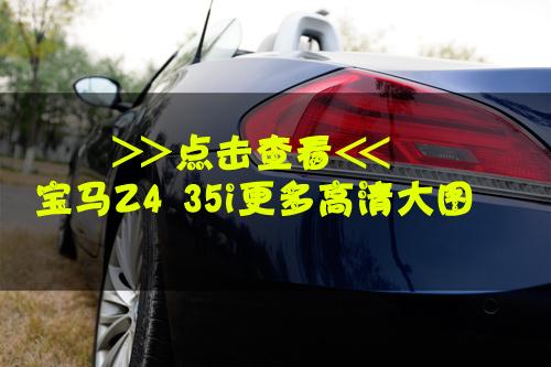[凤凰测]体验宝马Z4 35i 不求舒适/只为驾驶