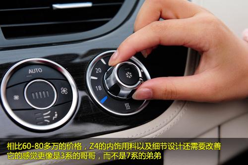 [凤凰测]体验宝马Z4 35i 不求舒适/只为驾驶(5)