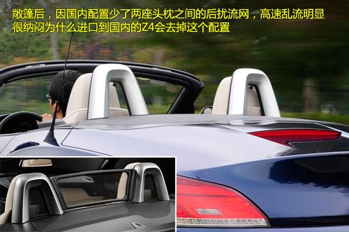 [凤凰测]体验宝马Z4 35i 不求舒适/只为驾驶(4)