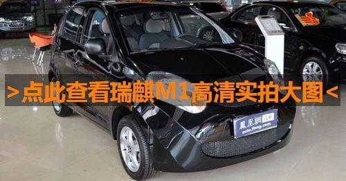 瑞麒M1-EV电动车正式上市 售14.98-22.98万元
