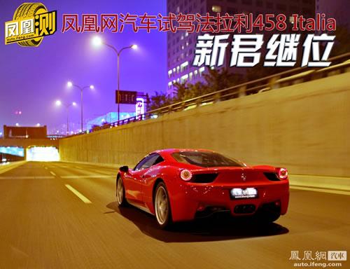 [凤凰测]试驾法拉利458 Italia 新君继位