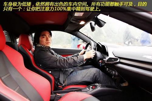 [凤凰测]试驾法拉利458 Italia 新君继位(6)