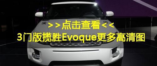 [洛杉矶车展]5门揽胜Evoque亮相 明年进口中国