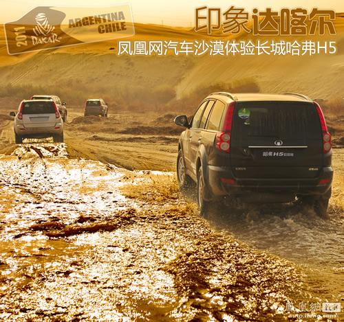凤凰网汽车沙漠体验长城哈弗H5 印象达喀尔
