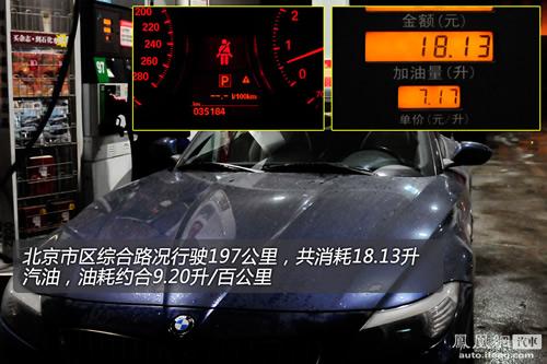 [凤凰测]宝马Z4性能测试 表现接近入门超跑(2)