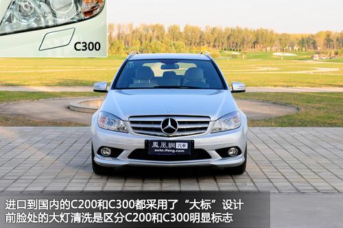 [凤凰测]体验奔驰C200旅行车 不仅仅是有面子(4)