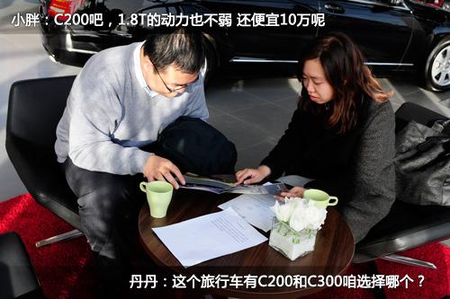 [凤凰测]体验奔驰C200旅行车 不仅仅是有面子(3)