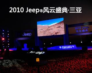 2010 Jeep风云盛典·三亚