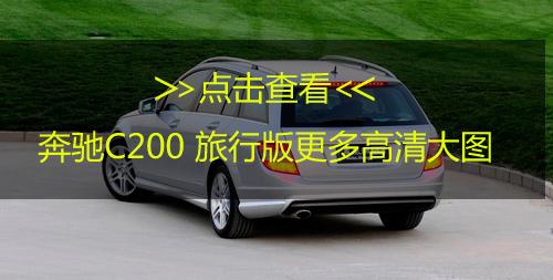 [凤凰测]体验奔驰C200旅行车