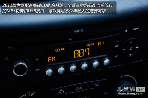 [凤凰测]静态评测2011款世嘉三厢 浪漫与实用兼备(5)