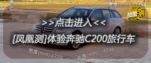 [凤凰测]奔驰C200旅行车性能测试 享受驾驶