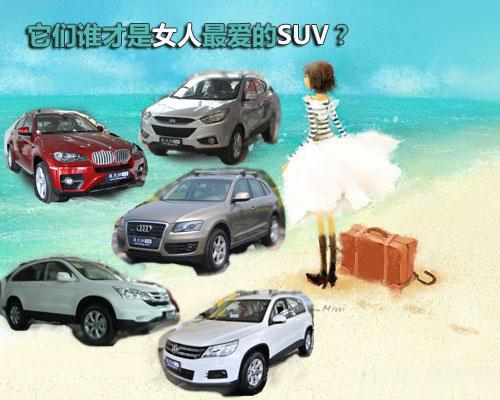 五款女人最爱SUV车型导购 为的就是拥有安全感