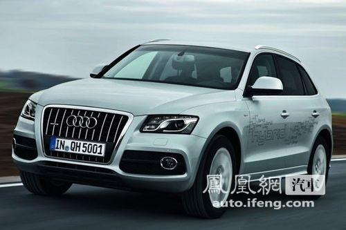 奥迪Q5 Hybrid混动车型明年上市 2012年将国产
