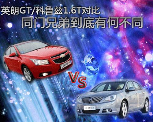 英朗GT/科鲁兹1.6T对比 同门兄弟到底有何不同