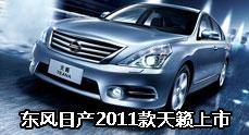 东风日产2011款天籁上市