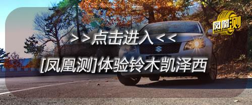 [凤凰测]铃木凯泽西四驱性能测试 两驱版足够