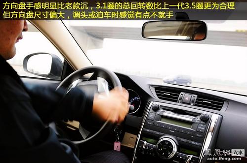 [凤凰测]丰田新锐志性能测试 回归舒适本性(4)