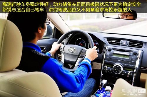 [凤凰测]丰田新锐志性能测试 回归舒适本性(5)