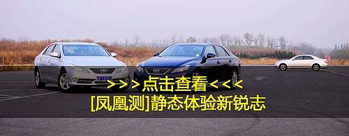 [凤凰测]丰田新锐志性能测试 回归舒适本性