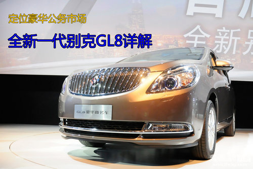全新一代别克GL8详解 定位豪华公务市场