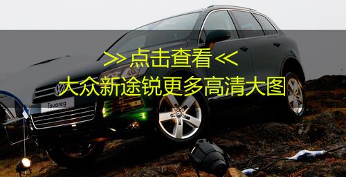 凤凰网汽车试驾大众新途锐 更强悍更灵活