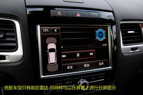 凤凰网汽车试驾大众新途锐 更强悍更灵活(8)