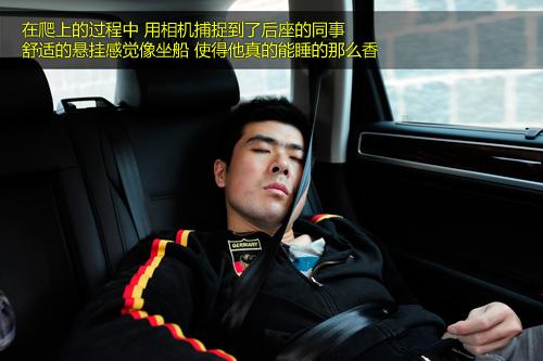 凤凰网汽车试驾大众新途锐 更强悍更灵活(10)