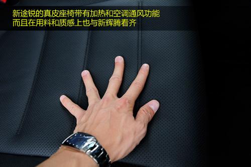 凤凰网汽车试驾大众新途锐 更强悍更灵活(7)